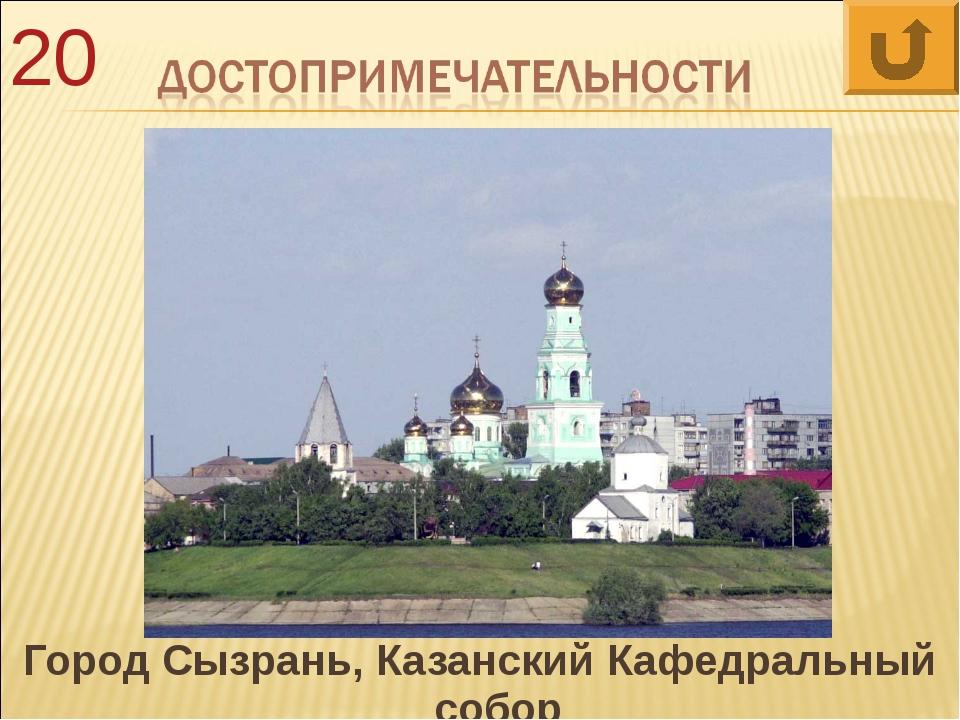Город Сызрань, Казанский Кафедральный собор 20