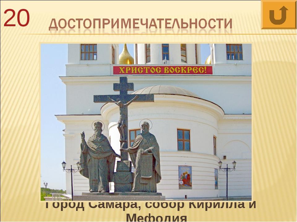 Город Самара, собор Кирилла и Мефодия 20