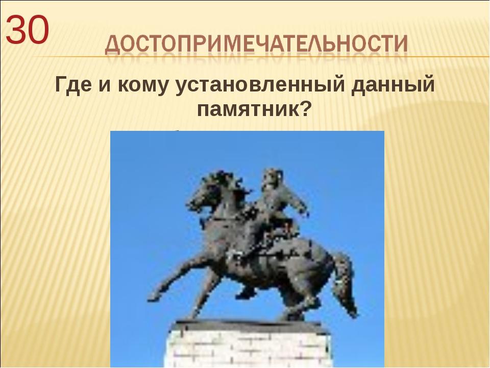 Где и кому установленный данный памятник? Кем был этот человек? 30