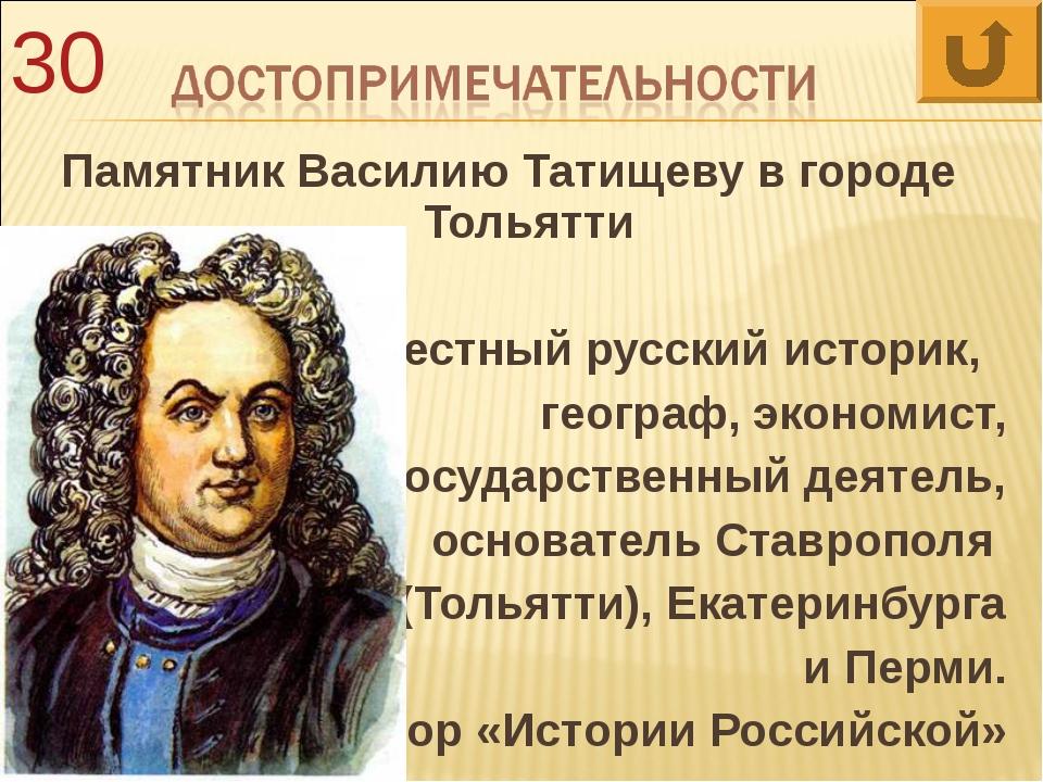 Памятник Василию Татищеву в городе Тольятти Известный русский историк, геогра...