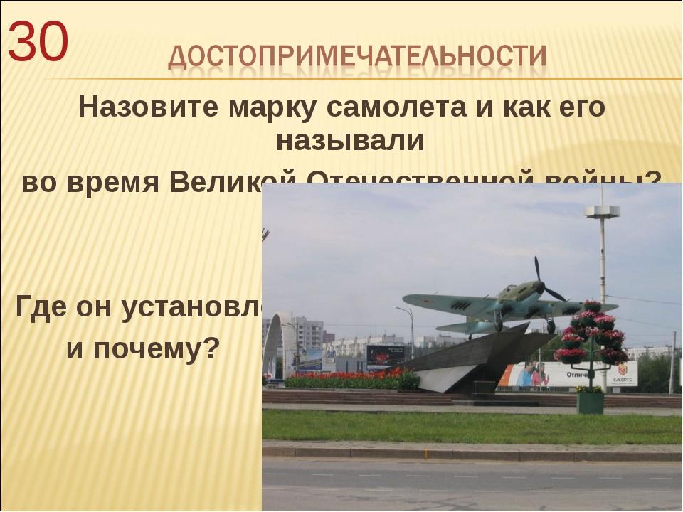 Назовите марку самолета и как его называли во время Великой Отечественной вой...