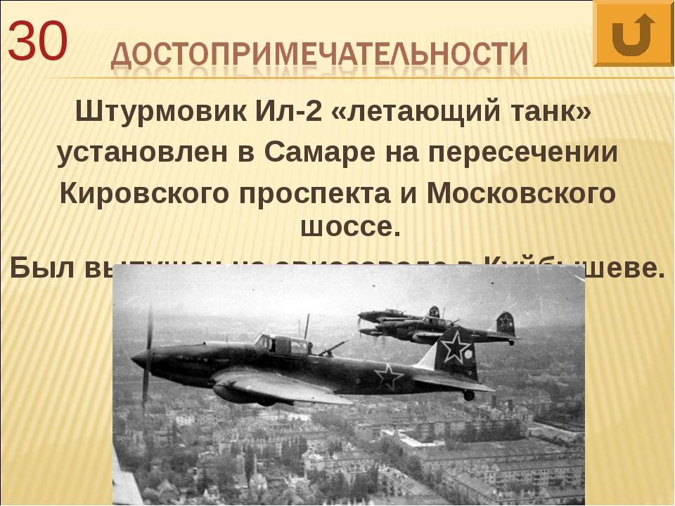 Штурмовик Ил-2 «летающий танк» установлен в Самаре на пересечении Кировского...