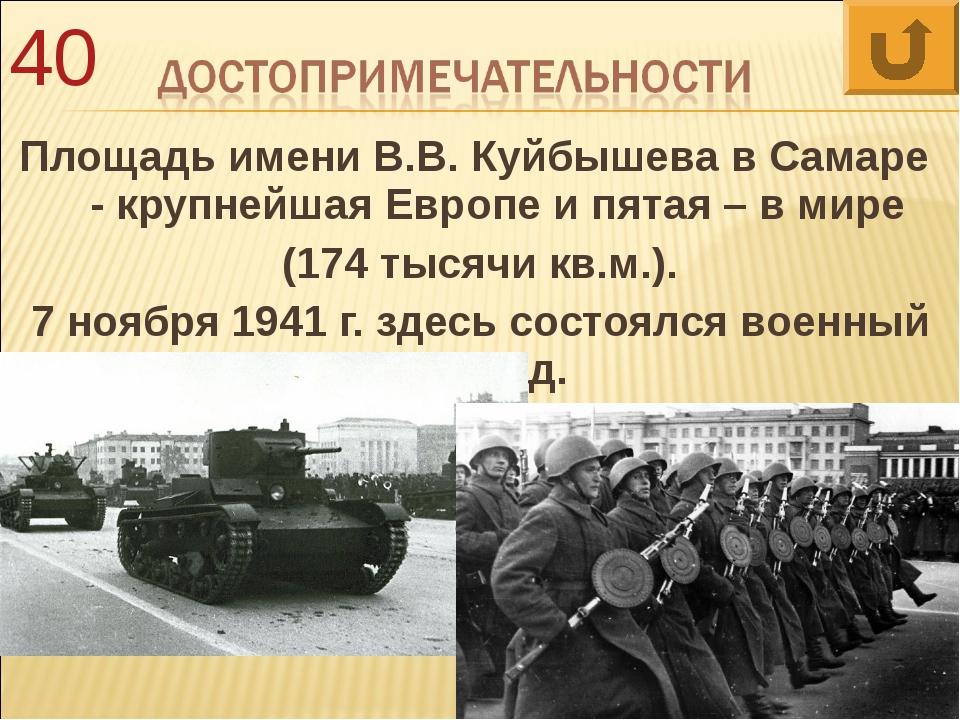 Площадь имени В.В. Куйбышева в Самаре - крупнейшая Европе и пятая – в мире (1...