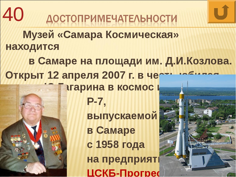Музей «Самара Космическая» находится в Самаре на площади им. Д.И.Козлова. От...