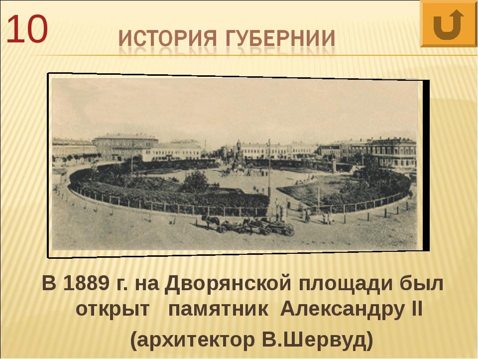 В 1889 г. на Дворянской площади был открыт памятник Александру II (архитекто...
