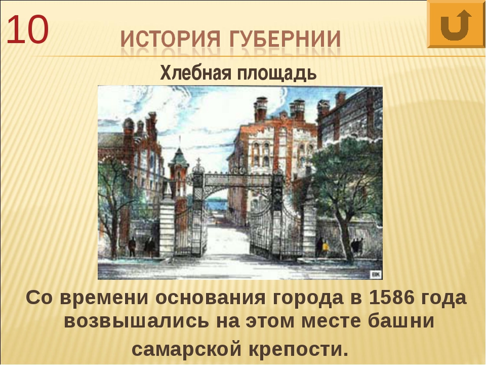 Хлебная площадь Со времени основания города в 1586 года возвышались на этом м...