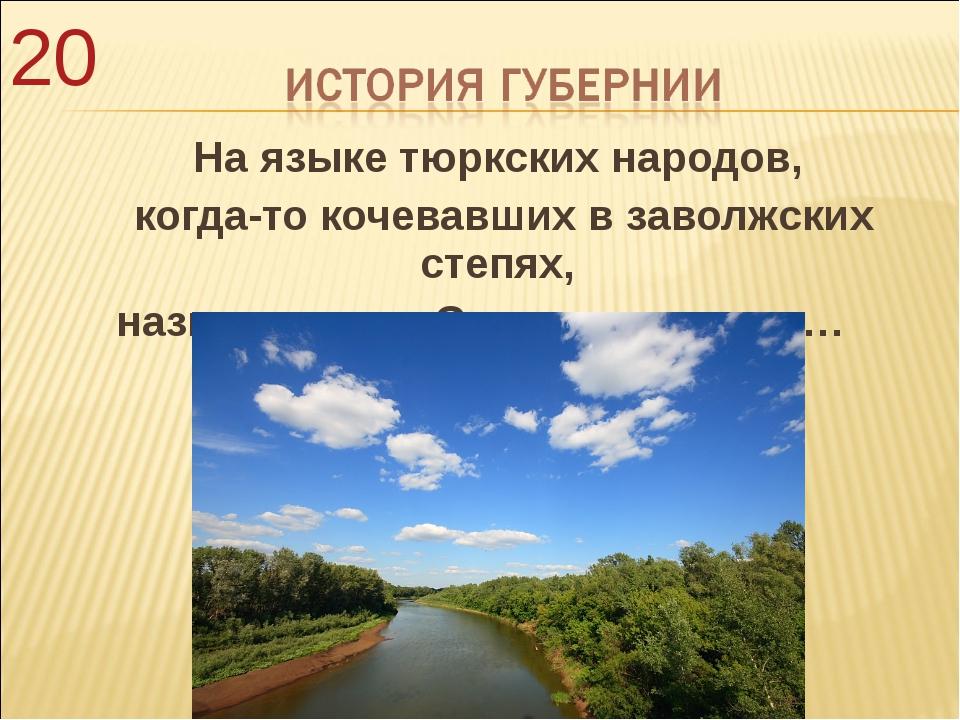 На языке тюркских народов, когда-то кочевавших в заволжских степях, название...