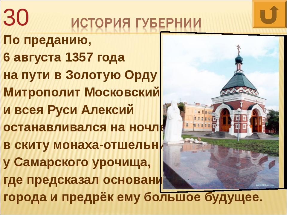 Попреданию, 6августа 1357года напути вЗолотую Орду Митрополит Московский...
