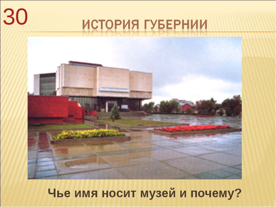 Чье имя носит музей и почему? 30
