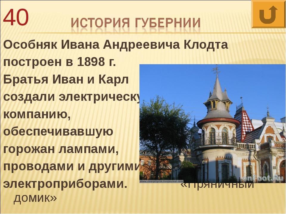 Особняк Ивана Андреевича Клодта построен в 1898 г. Братья Иван и Карл создали...