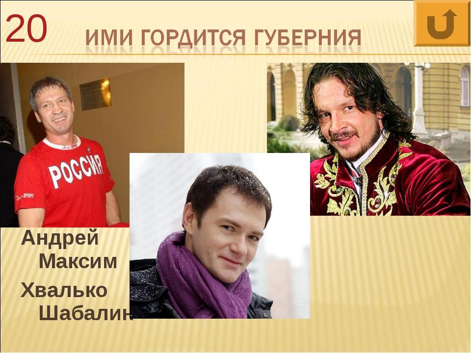 Андрей Максим Хвалько Шабалин Алексей Тихонов 20