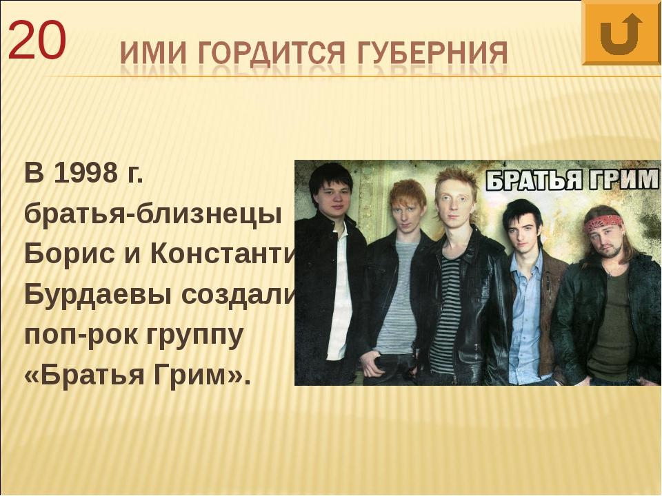 В 1998 г. братья-близнецы Борис и Константин Бурдаевы создали поп-рок группу...