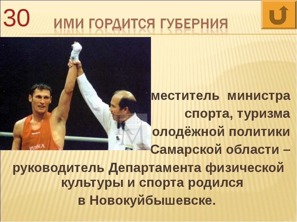 Заместитель министра спорта, туризма и молодёжной политики Самарской области...