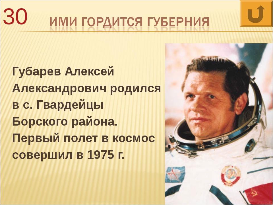 Губарев Алексей Александрович родился в с. Гвардейцы Борского района. Первый...