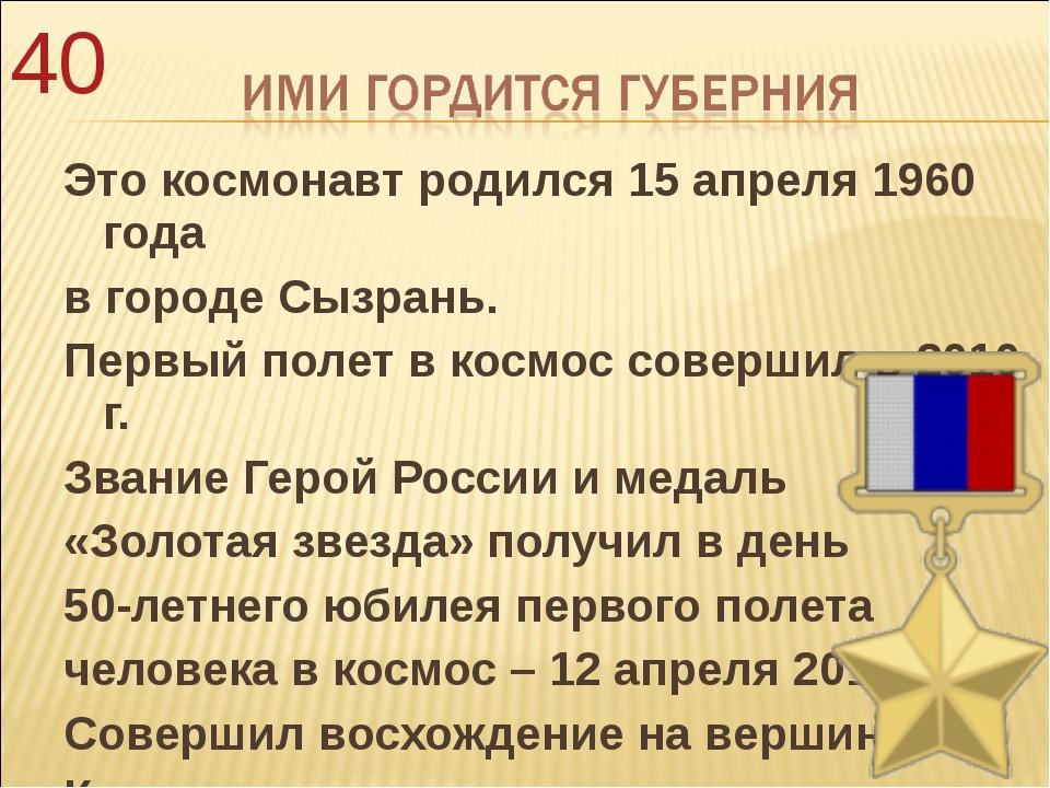 Это космонавт родился 15 апреля 1960 года в городе Сызрань. Первый полет в ко...