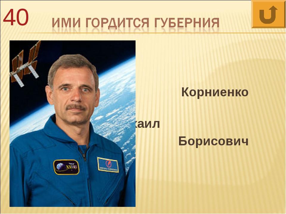Корниенко Михаил Борисович 40