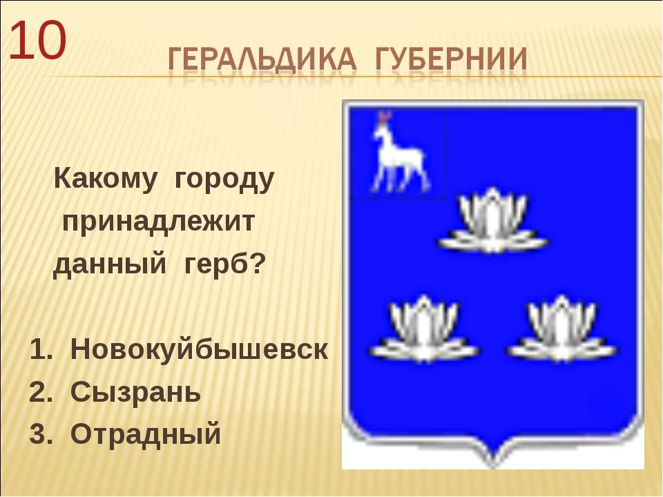 Какому городу принадлежит данный герб? 1. Новокуйбышевск 2. Сызрань 3. Отрад...