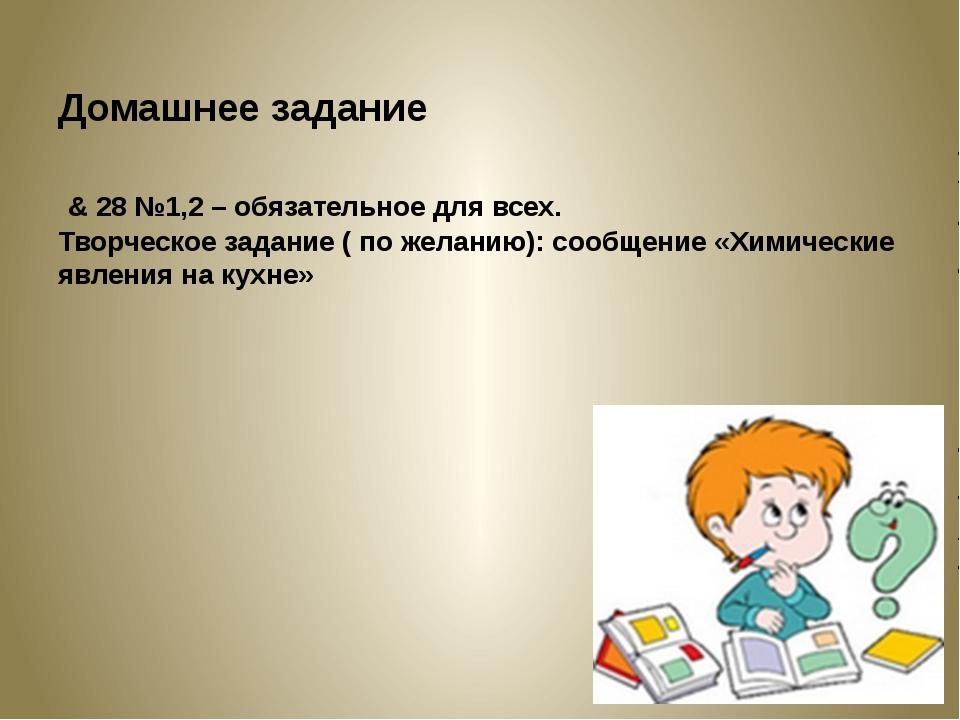 Домашнее задание & 28 №1,2 – обязательное для всех. Творческое задание ( по...