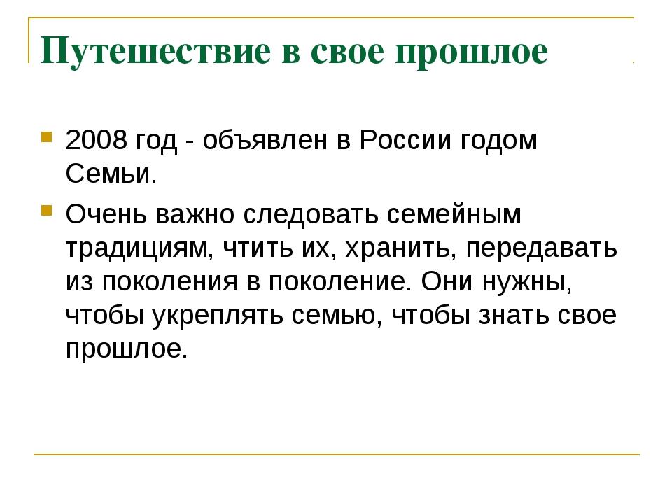 Путешествие в свое прошлое 2008 год - объявлен в России годом Семьи. Очень ва...