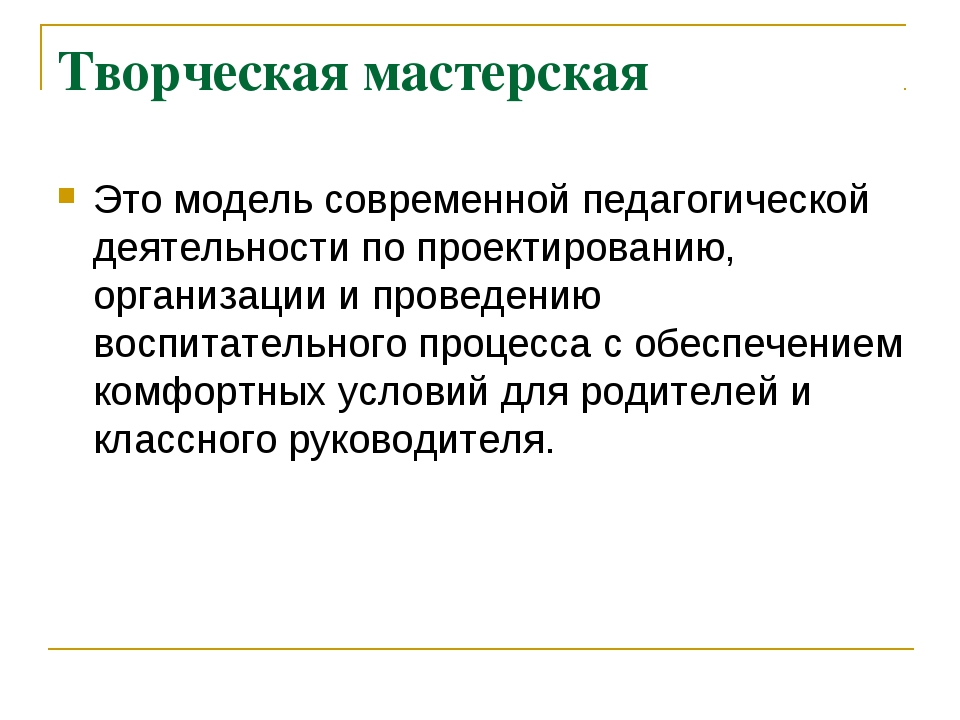 Творческая мастерская Это модель современной педагогической деятельности по п...