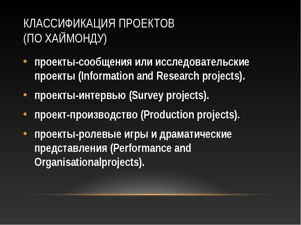 КЛАССИФИКАЦИЯ ПРОЕКТОВ (ПО ХАЙМОНДУ) проекты-сообщения или исследовательские...