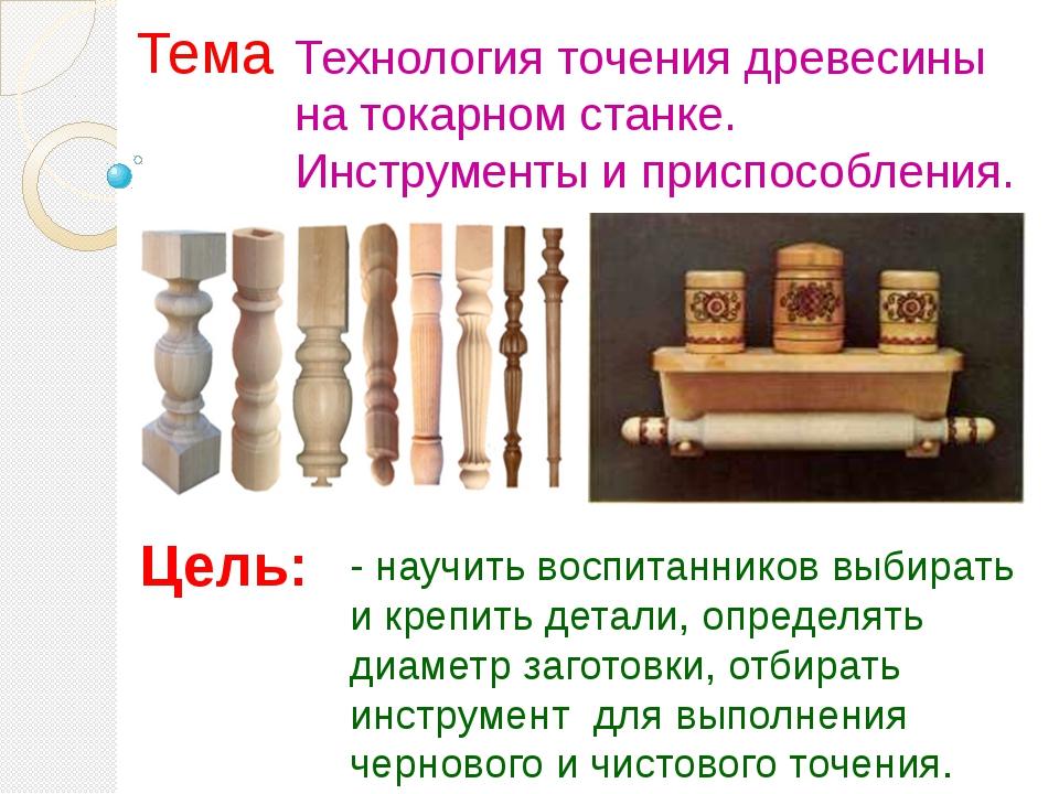 - научить воспитанников выбирать и крепить детали, определять диаметр заготов...