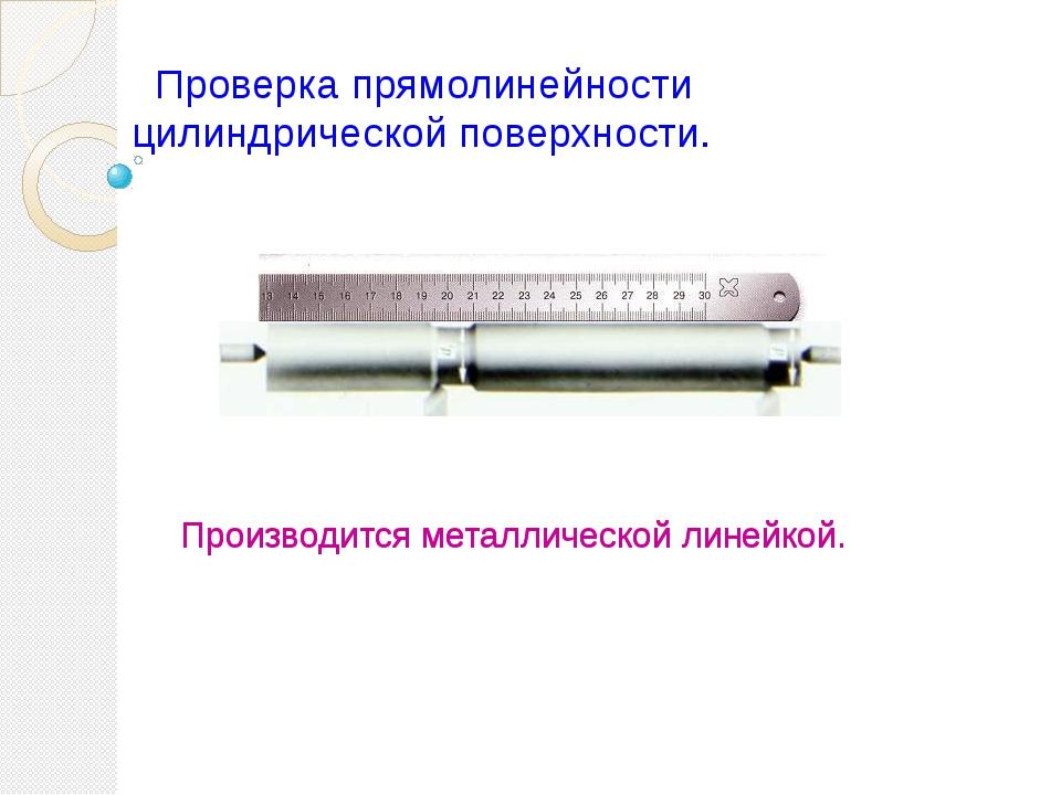 Проверка прямолинейности цилиндрической поверхности. Производится металличес...
