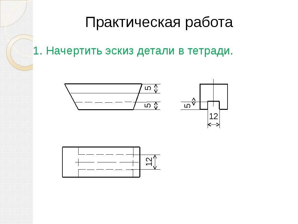 Практическая работа 1. Начертить эскиз детали в тетради. 12 12 5 5 5