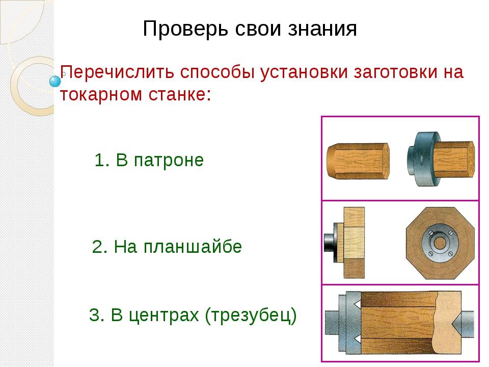 Перечислить способы установки заготовки на токарном станке: 1. В патроне 2. Н...