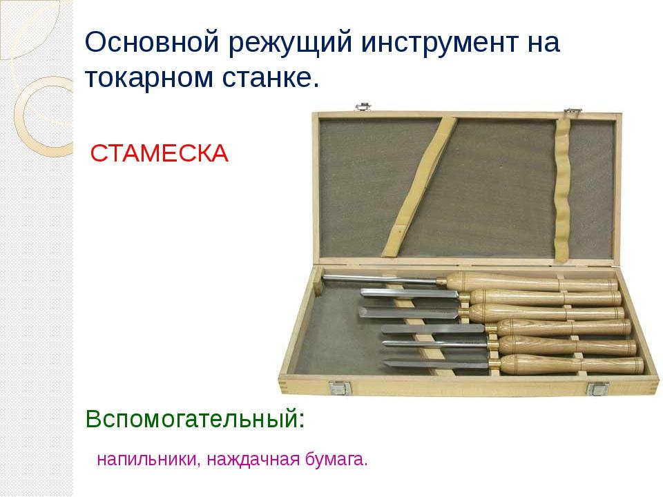 Основной режущий инструмент на токарном станке. СТАМЕСКА Вспомогательный: нап...