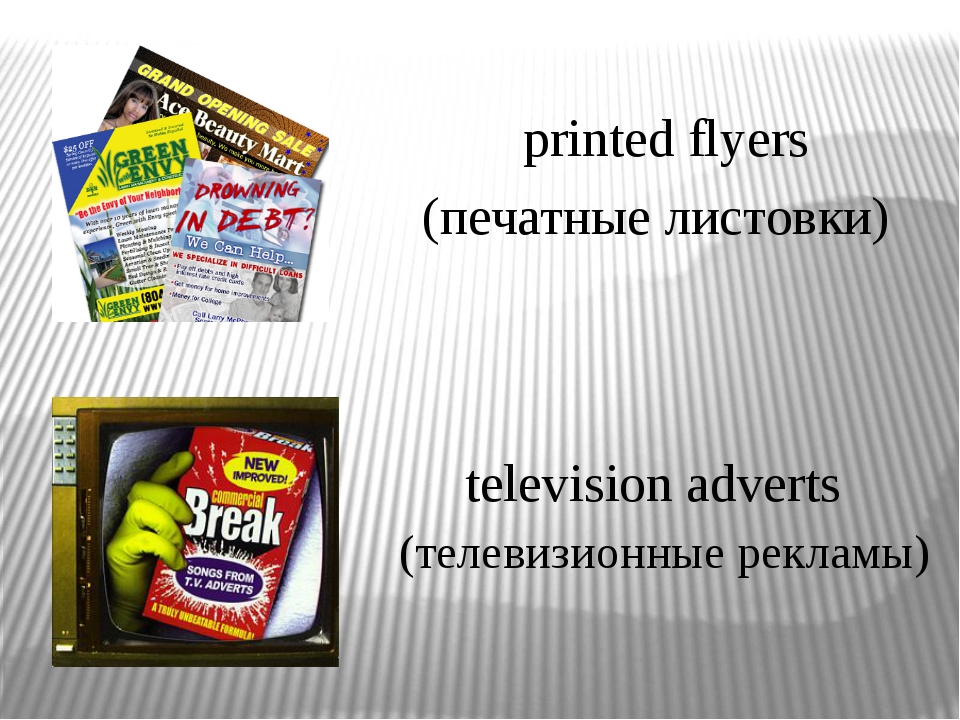 printed flyers television adverts (печатные листовки) (телевизионные рекламы)