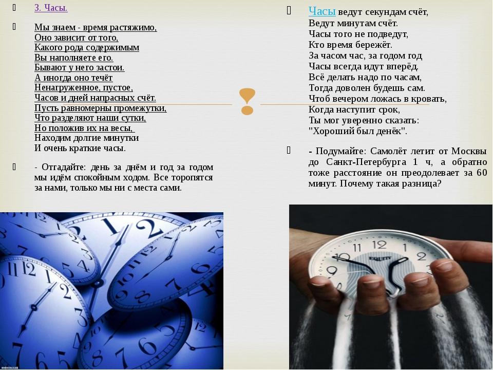 3. Часы. Мы знаем - время растяжимо, Оно зависит от того, Какого рода содержи...