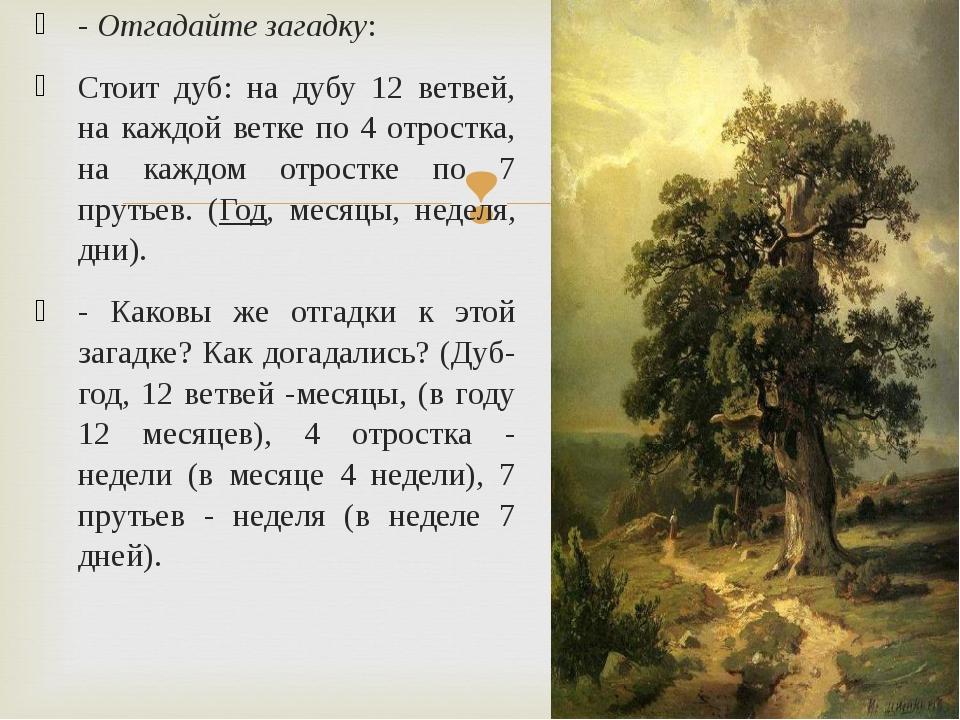 - Отгадайте загадку: Стоит дуб: на дубу 12 ветвей, на каждой ветке по 4 отрос...