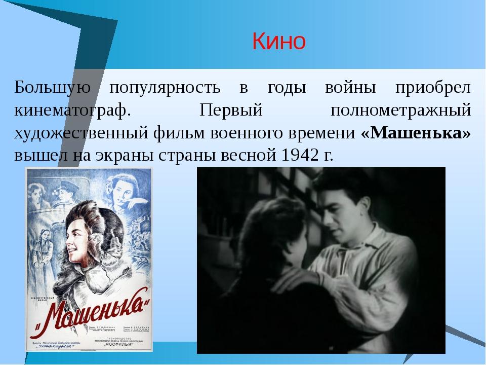 Кино Большую популярность в годы войны приобрел кинематограф. Первый полномет...