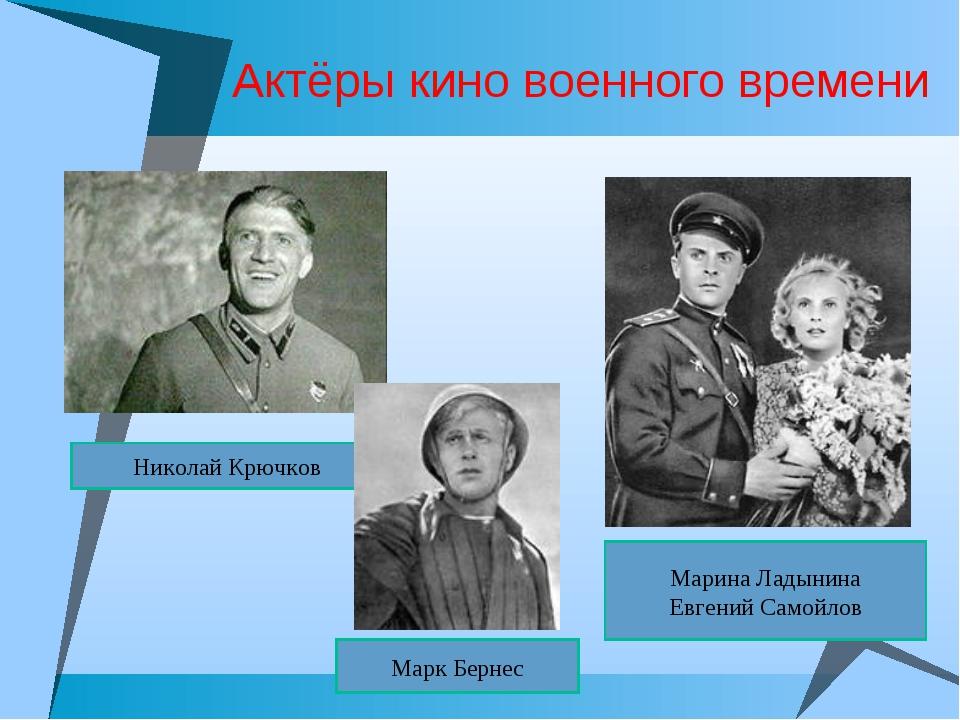 Актёры кино военного времени Николай Крючков Марк Бернес Марина Ладынина Евге...
