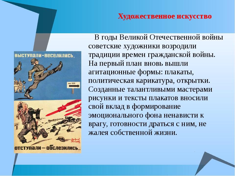 Художественное искусство В годы Великой Отечественной войны советские художн...
