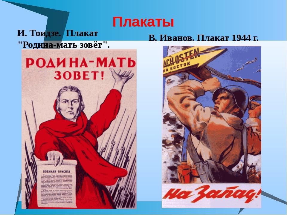 """Плакаты И. Тоидзе. Плакат """"Родина-мать зовёт"""". В. Иванов. Плакат 1944 г."""