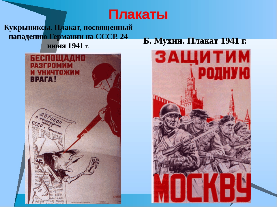 Плакаты Кукрыниксы. Плакат, посвященный нападению Германии на СССР. 24 июня 1...