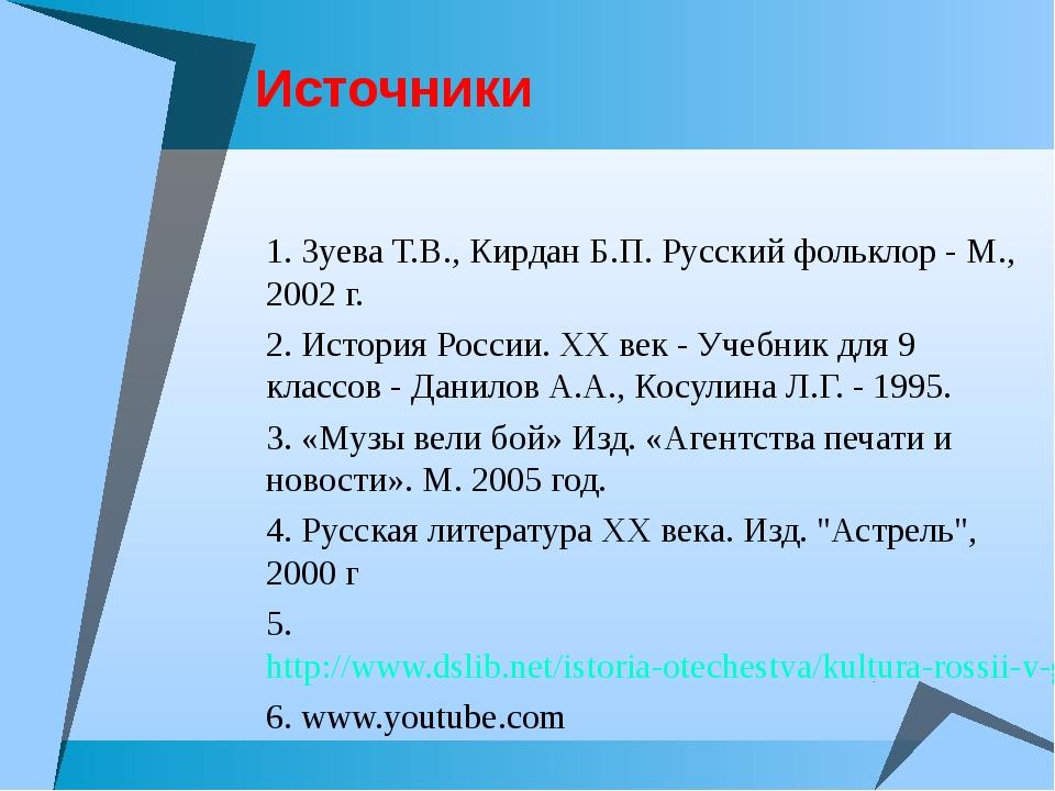 Источники 1. Зуева Т.В., Кирдан Б.П. Русский фольклор - М., 2002 г. 2. Истори...