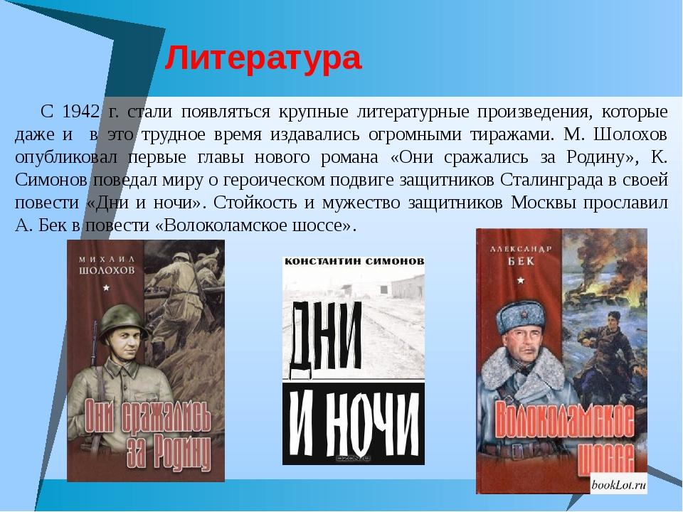 Литература С 1942 г. стали появляться крупные литературные произведения, кото...