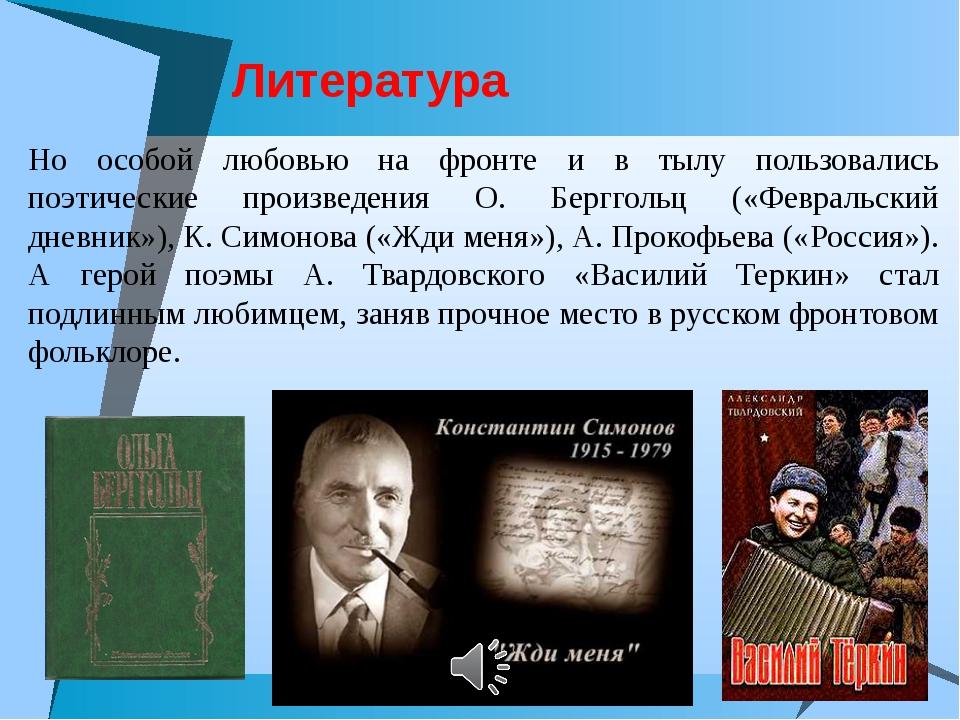 Литература Но особой любовью на фронте и в тылу пользовались поэтические прои...