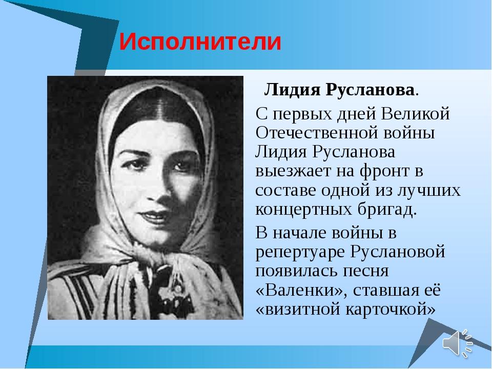 Исполнители Лидия Русланова. С первых дней Великой Отечественной войны Лидия...
