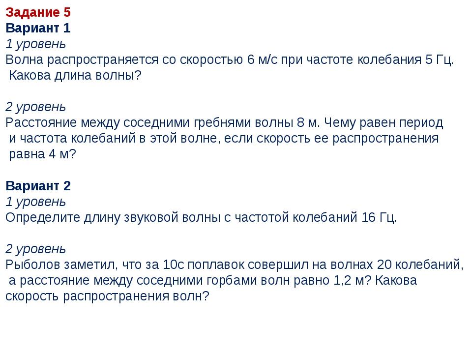 Задание 5 Вариант 1 1 уровень Волна распространяется со скоростью 6 м/с при ч...