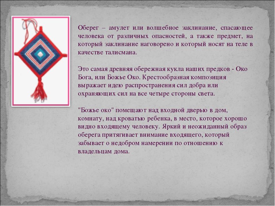 Оберег – амулет или волшебное заклинание, спасающее человека от различных опа...