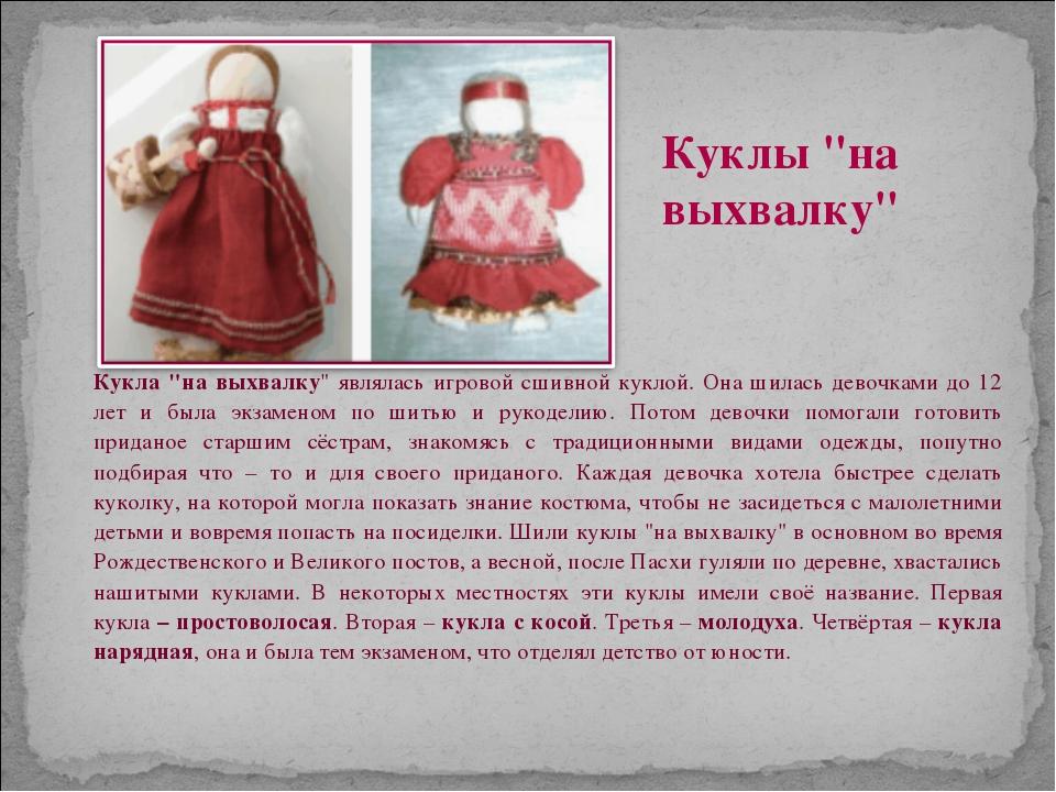 """Кукла """"на выхвалку"""" являлась игровой сшивной куклой. Она шилась девочками до..."""