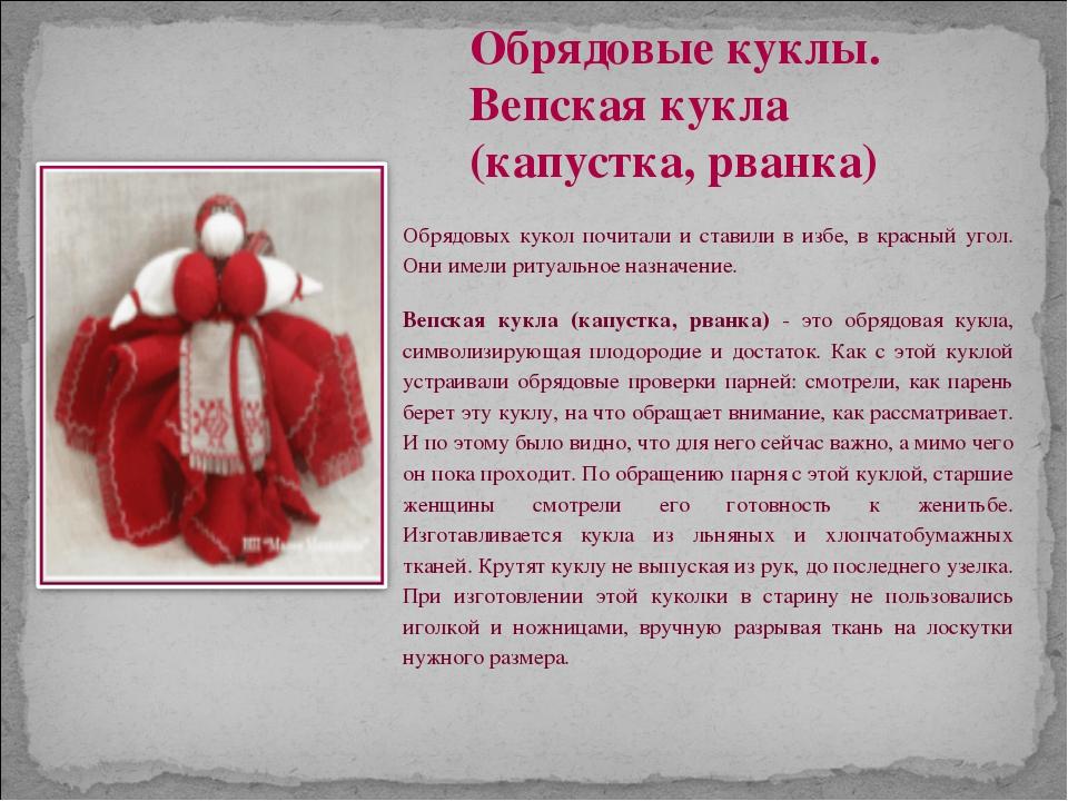 Обрядовых кукол почитали и ставили в избе, в красный угол. Они имели ритуальн...