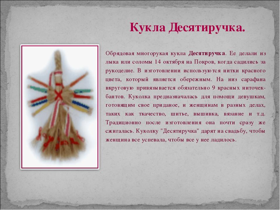 Обрядовая многорукая кукла Десятиручка. Ее делали из лыка или соломы 14 октяб...