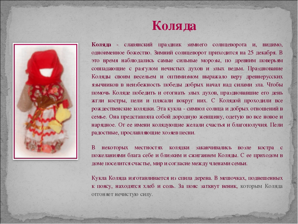 Коляда - славянский праздник зимнего солнцеворота и, видимо, одноименное боже...