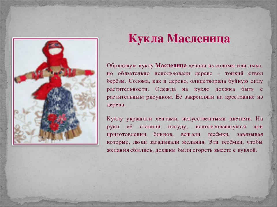 Обрядовую куклу Масленица делали из соломы или лыка, но обязательно использов...
