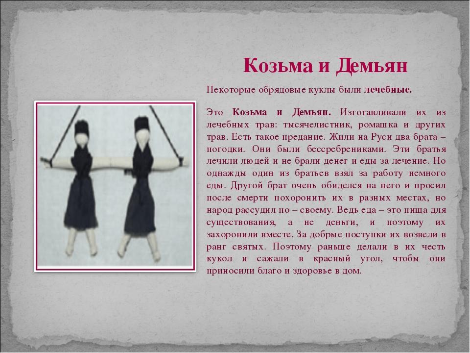 Некоторые обрядовые куклы были лечебные. Это Козьма и Демьян. Изготавливали и...